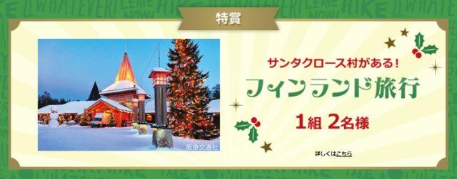 クリスマス写真投稿でフィンランド旅行が当たる海外旅行懸賞!