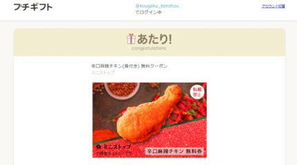 ミニストップのTwitterキャンペーンで辛口麻辣チキンが当選!