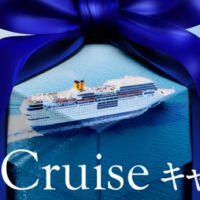 大切な人へクルーズを贈ろう。Gift Cruiseキャンペーン!