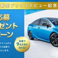 旅行券5万円や豪華家電などが当たる!愛知トヨタのキャンペーン