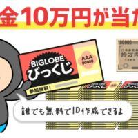 毎日くじを集めて現金10万円が当たる高額キャンペーン!