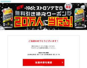 【応募あり】サントリーのLINE懸賞でストロングゼロ無料券が当選!
