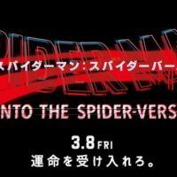 「PS4Pro & PS4スパイダーマン」が当たる高額ゲーム懸賞!