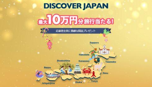 その場で10万円分の旅行が当たる高額懸賞!