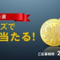 99.99%の純金製金貨が当たる高額クイズ懸賞!