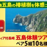 長崎五島列島での植樹体験