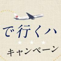 JAL旅行券10万円分が当たるJALのTwitterキャンペーン!