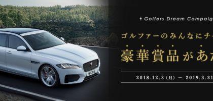 高級外車「ジャガーXF」や旅行券30万円などが当たる高額懸賞!