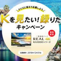 絶景を堪能できる豪華旅行が当たる!三菱電機のクイズ懸賞