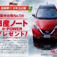 販売台数No.1の日産「ノート e-Power」が当たる電気自動車懸賞!