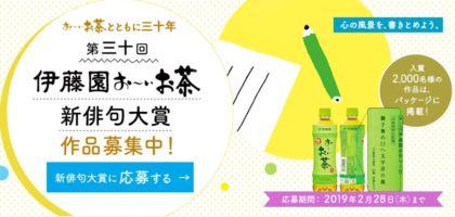 高額賞金&商品掲載される「お~いお茶」の俳句大賞!
