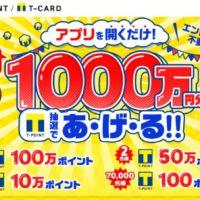 総額1,000万円、最高100万円分のTポイントが当たる高額懸賞!