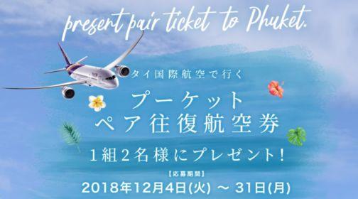 タイ国際航空で行く、プーケット旅行