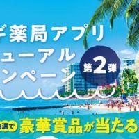 ハワイ旅行、歌舞伎公演、体験ギフトが当たる高額懸賞!