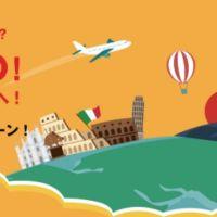 FIATからのお年玉でイタリア フィレンツェ旅行が当たる!