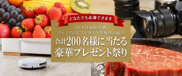 キヤノンの一眼レフや高級食材が各10名様に当たる豪華懸賞!
