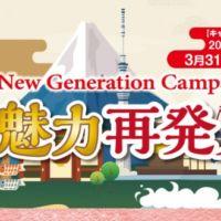 【ハガキ】旅行券&宿泊ギフト10万円分が5名に当たる高額懸賞!