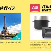 パリ旅行、料理家電、美容家電が当たるWowma!の高額懸賞!