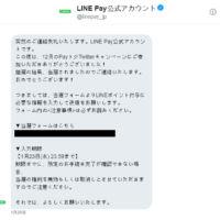 LINE PAYの年末キャンペーンでLINEポイントが当選!