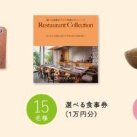 ゆでたまごの写真で「JTB旅行券5万円分」や「お食事券」が当たる!