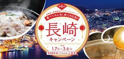 長崎旅行や名産品詰め合わせが当たる長崎キャンペーン