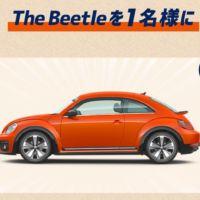 フォルクスワーゲン日本上陸66周年記念、The Beetleが当たる外車懸賞!