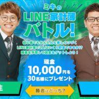 現金1万円が30名に当たるTwitter予想キャンペーン!