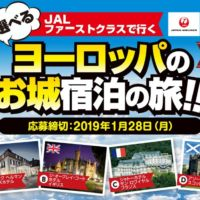 JALファーストクラスで行く豪華ヨーロッパ旅行懸賞!