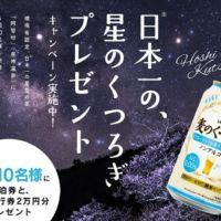 日本一の星空の里「阿智村」宿泊券が当たる旅行懸賞!