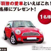 シティーハンター冴羽獠の愛車「ミニクーパー」が当たる車懸賞!