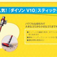 ダイソンのハンディ掃除機が当たるメルマガ登録キャンペーン!