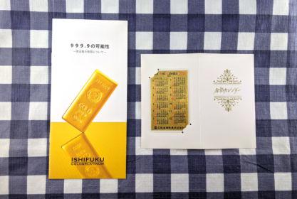 キラキラと優雅に輝く、金箔カレンダーが当選!