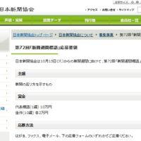 第72回 新聞週間標語募集(現金10万円、2万円)
