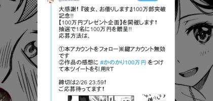 100万円が当たる!かのかり感想投稿キャンペーン
