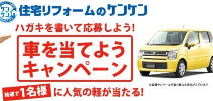 人気の軽自動車が当たるハガキ懸賞!