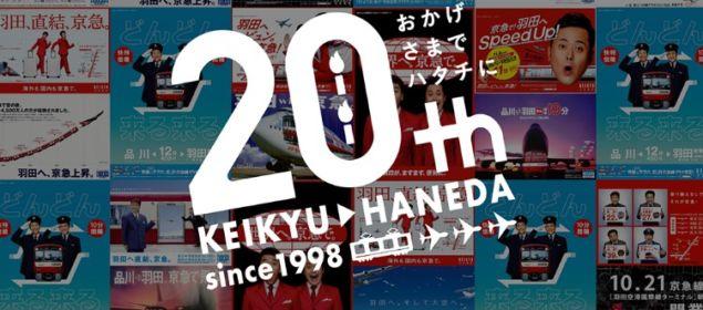 旅行券20万円分やペア宿泊券が当たる高額キャンペーン!