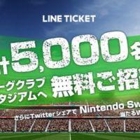 Nintendo Switchが3名に当たるゲーム機懸賞