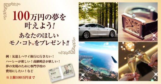 100万円分の夢を叶えてくれる!リーブ21の発毛日本一懸賞