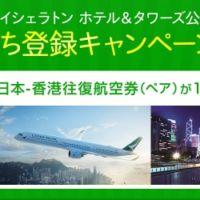 友達登録で香港往復航空券が当たるLINE懸賞