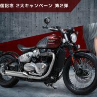 世界に1台!「DMC5×トライアンフ」コラボバイクが当たる!
