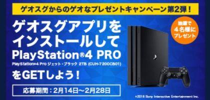 PS4 Proが4名に当たるGEOの即金買取アプリキャンペーン