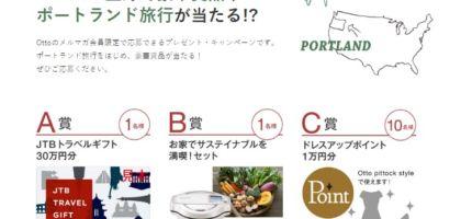 JTBトラベルギフト30万円分が当たるメルマガ懸賞