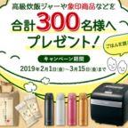 高級炊飯器など象印商品が300名に当たる豪華キャンペーン!