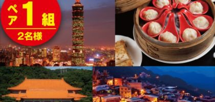 Instagramまたはハガキで応募する台湾旅行懸賞