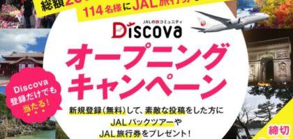 20万円分のJALパックツアー、5万円分の旅行券などが当たる高額懸賞