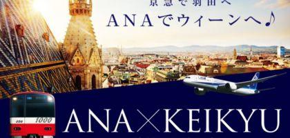 ANA「羽田-ウィーン」往復航空券や宿泊券が当たる高額懸賞!