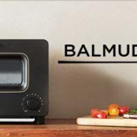 大人気バルミューダ・ザ・トースターが4名に当たる高額懸賞!