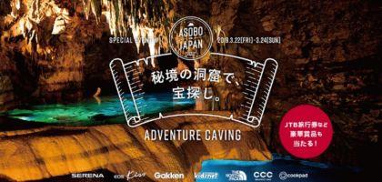 セレナe-POWERで行く、沖縄洞窟探検旅行が当たる!