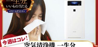 空気清浄機 一生分が当たる豪華LINE懸賞!