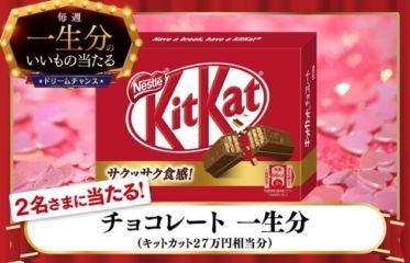 キットカット一生分(チョコ+ギフト券)が当たる高額懸賞!